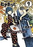 ヒナまつり 7 (ビームコミックス(ハルタ))