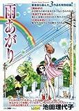 雨あがり (フェアベルコミックスシリーズ)