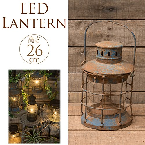 LEDカンテラ 高さ26cm ランタン LED アンティーク ランプ オーナメント インテリア ガーデン ガーデニング エクステリア