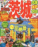 まっぷる 茨城 大洗・水戸・つくば '16 ガイドブック (まっぷるマガジン)
