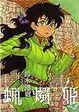 蝋燭姫 2巻 (ビームコミックス)