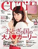 CUTiE (キューティ) 2013年 12月号