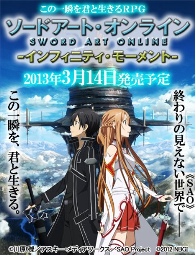 Sword Art Online: Infinity Moment