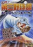 名門! 第三野球部 高校最後、宿命のライバル戦 (講談社プラチナコミックス)