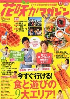 花咲かマガジン Vol.3 2012年 5/14号 [雑誌]
