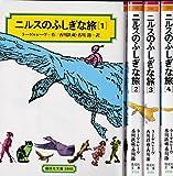 ニルスのふしぎな旅セット(全4巻) [全訳版] (偕成社文庫)