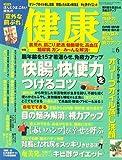 健康 2007年 06月号 [雑誌]