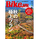 BikeJIN/培倶人(バイクジン) 2016年11月号 Vol.165