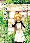 パパロバ (3) (まんがタイムコミックス)