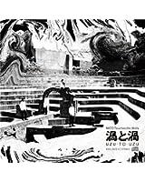 渦と渦 (初回生産限定盤)(DVD付)