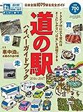 道の駅ハイパーガイドブック 2016-2017 (ドライバー2016年6月号増刊)
