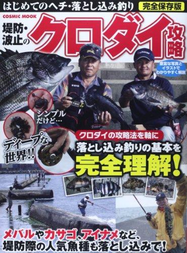 堤防・波止のクロダイ攻略―はじめてのヘチ・落とし込み釣り (COSMIC MOOK)