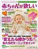 赤ちゃんが欲しい 2014秋 (主婦の友生活シリーズ)