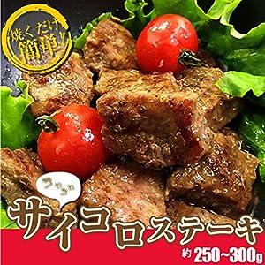 【冷凍】 牛肉サイコロステーキ300g