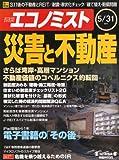 エコノミスト 2011年 5/31号 [雑誌]