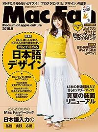 Mac Fan 2016年9月号 [雑誌]