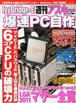 週刊アスキー増刊 IvyBridge-E (アイビーブリッジ イー) 爆速PC自作 2013年 12/12号 [雑誌]