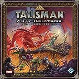 タリスマン 第4版改訂版 日本語版
