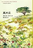 風の丘 (新潮クレスト・ブックス)