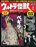 ウルトラ怪獣DVDコレクション(9) (講談社シリーズMOOK)