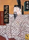 建武政権――後醍醐天皇の時代 (講談社学術文庫)