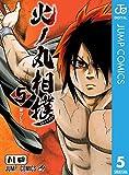 火ノ丸相撲 5 (ジャンプコミックスDIGITAL)