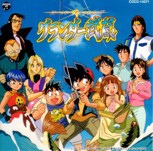 「グランダー武蔵」スーパーフィッシング~ソング・コレクション COCC-14371 CD