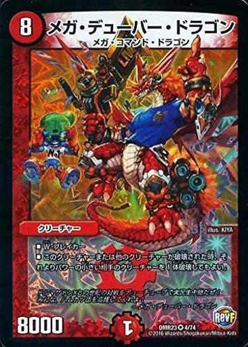 デュエルマスターズ第23弾/DMR-23/4/VR/メガ・デューバー・ドラゴン