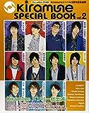Kiramune SPECIAL BOOK〈vol.2〉