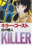 キラー・ゴースト / 田中 雅人 のシリーズ情報を見る