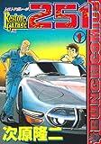 レストアガレージ251 1 (BUNCH COMICS)