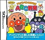 アンパンマンとあそぼ ABC教室(特典無し) (商品イメージ)