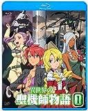 異世界の聖機師物語 BD-BOX(Blu-ray Disc)