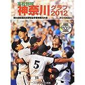 高校野球神奈川グラフ〈2012〉第94回全国高校野球選手権神奈川大会