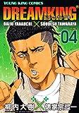 ドリームキング(R) 04 (ヤングキングコミックス)