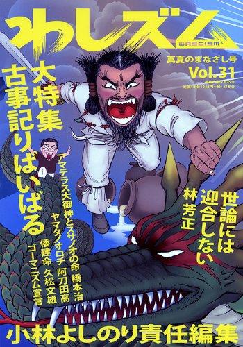 わしズム WASCISM Vol.31 真夏のまなざし号