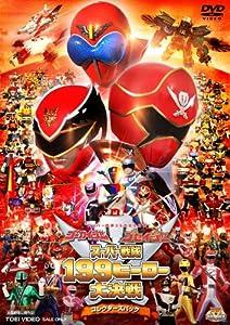 ゴーカイジャー ゴセイジャー スーパー戦隊199ヒーロー大決戦 コレクターズパック【DVD】