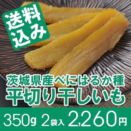 べにはるか ほしいも(干し芋、干しいも、乾燥芋)700g 茨城県産【国産】