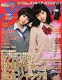 SEVENTEEN (セブンティーン) 2011年 10月号 [雑誌]