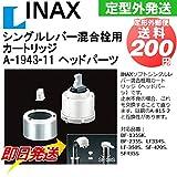 INAX シングルレバー混合栓用カートリッジ A-1943-11 ヘッドパーツ