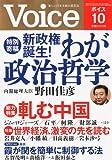 Voice (ボイス) 2011年 10月号 [雑誌]