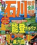 るるぶ石川 能登 金沢 加賀温泉郷'14 (国内シリーズ)