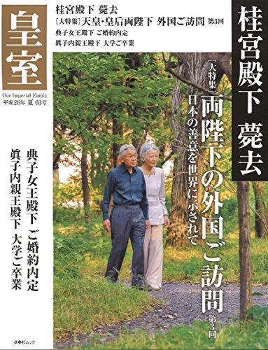 皇室 第63号 平成26年夏 (扶桑社ムック)