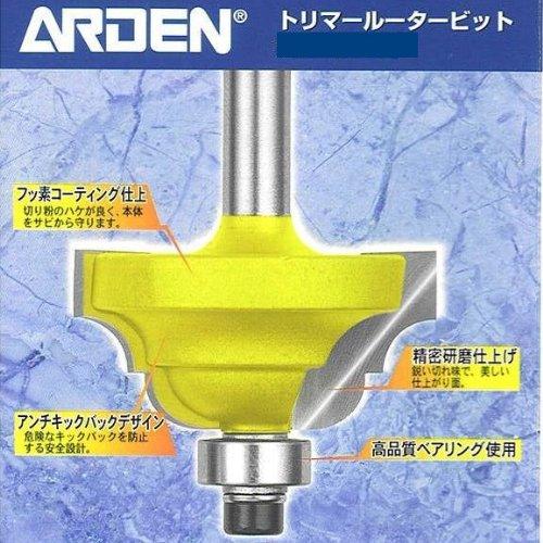ARDEN トリマールータービット コロ付ストレート(テンプレート用) TP-10G