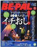 BE-PAL (ビーパル) 2011年 02月号 [雑誌]