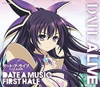 TVアニメーション「デート・ア・ライブ」ミュージック・セレクション DATE A MUSIC FIRST HALF