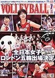 VOLLEYBALL (バレーボール) 2012年 07月号 [雑誌]