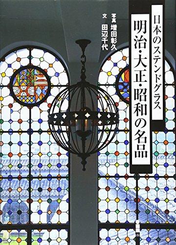 日本のステンドグラス 明治・大正・昭和の名品