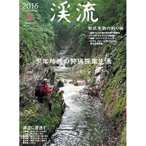 渓流 2016春 (別冊つり人)