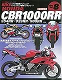 ハイパーバイクvol.8 HONDA CBR1000RR 954RR/929RR/900RR (バイク車種別チューニング&ドレスアップ徹底ガイド)